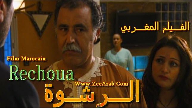 """حصريا الفيلم  المغربي """" الرشوة """" نسخة أصلية دي في دي"""