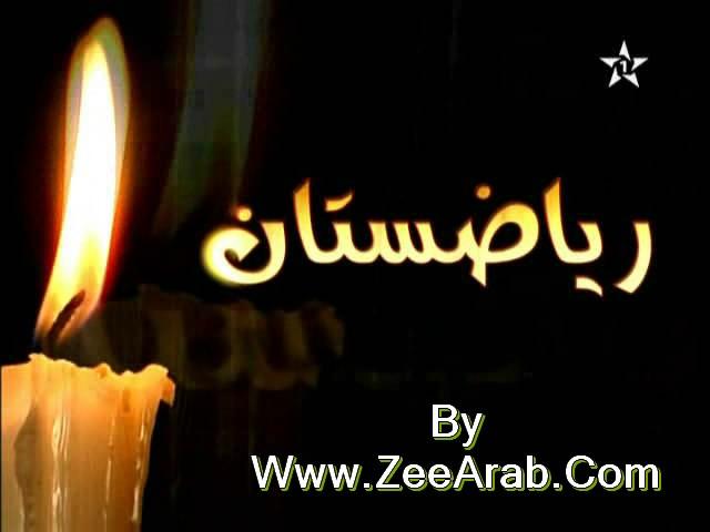 """حصريا الفيلم المغربي الإجتماعي """" رياضستان """" نسخة أصلية"""