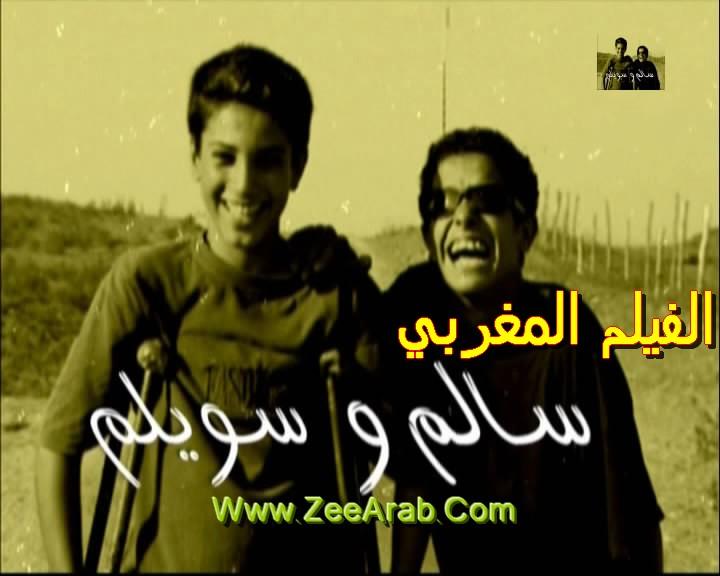 """حصريا الفيلم  المغربي """" سالم و سويلم """" نسخة أصلية دي في دي"""