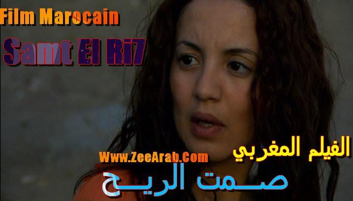 """حصريا الفيلم  المغربي """" صمت الريح """" نسخة أصلية دي في دي"""