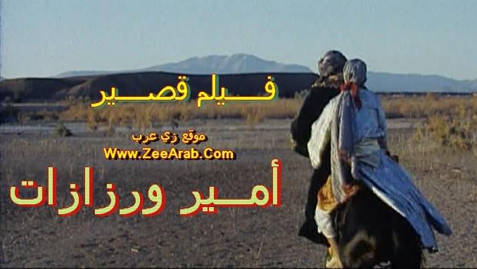 حصريا الفيلم المغربي القصير  » أمير ورزازات » نسخة أصلية دي في دي