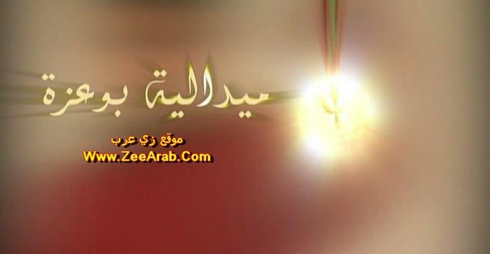 Midaliyat Bou3aza ,ميدالية بوعزة