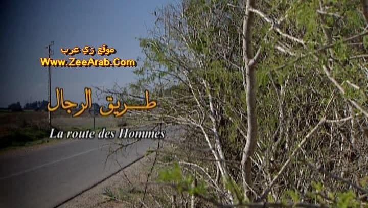 """حصريا الفيلم المغربي القصير  """" طريق الرجال """" نسخة أصلية دي في دي"""