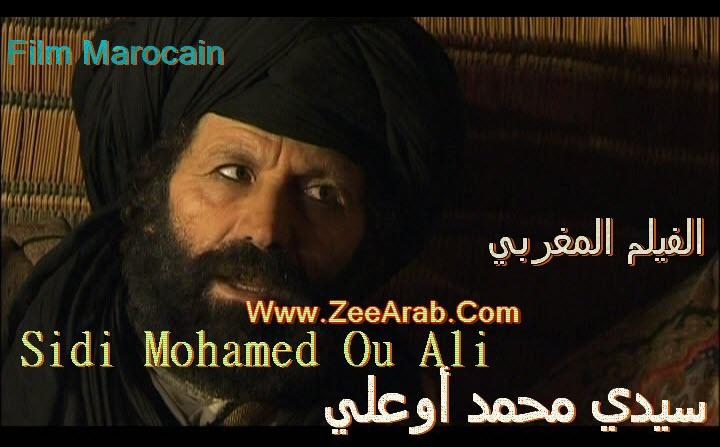 """حصريا الفيلم  المغربي """" سيدي محمد اوعلي """" نسخة أصلية دي في دي"""