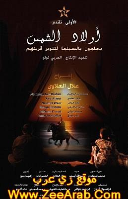 """حصريا الفيلم المغربي القصير  """" ولاد الشمس """" نسخة أصلية دي في دي"""