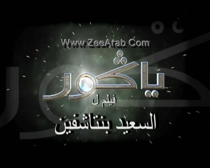 """حصريا الفيلم  المغربي """" ياكور """" نسخة أصلية دي في دي"""