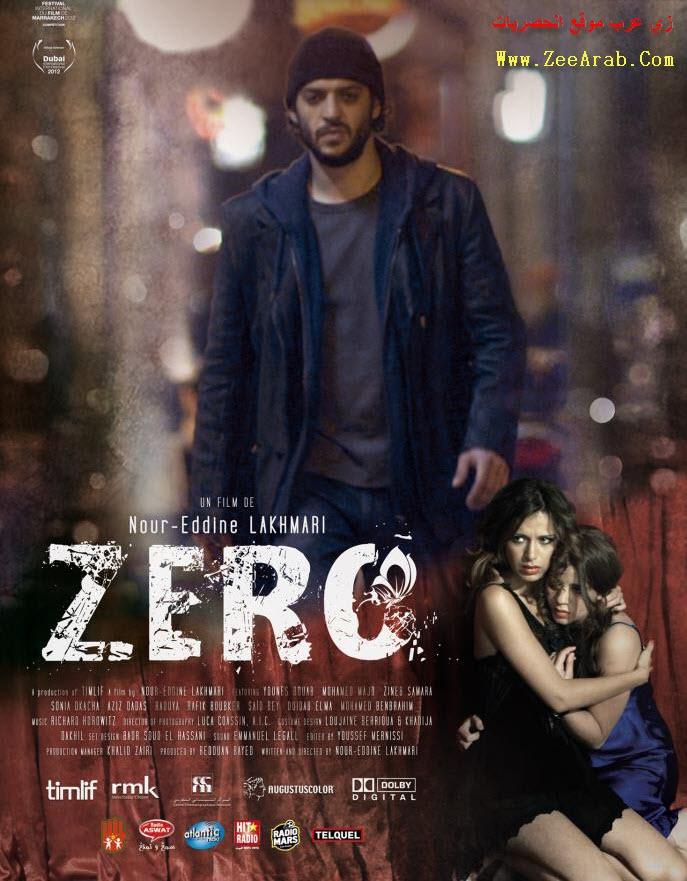 """حصريا الفيلم  المغربي الممنوع من العرض """" الزيرو """" للكبار فقط + 18نسخة أصلية دي في دي"""