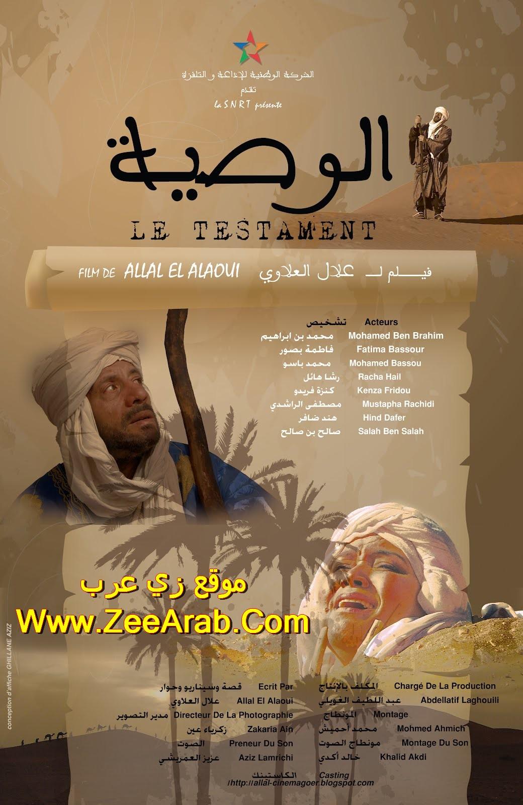 Al Wassia ,الوصية