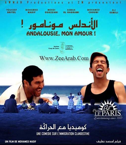 Andalouse Mon Amour ,الأندلس مونامور