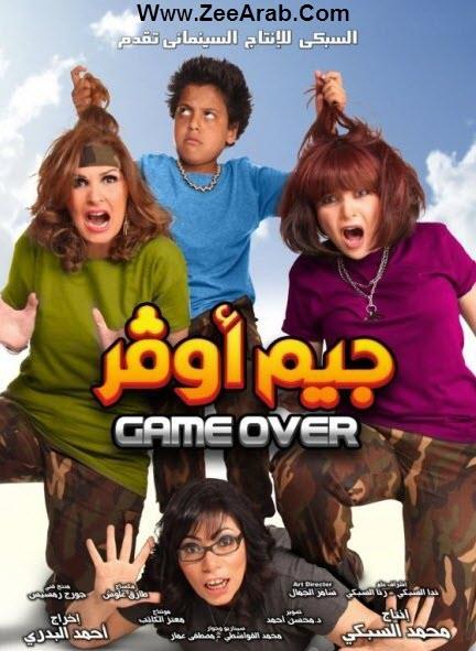 Game Over ,جيم أوفر