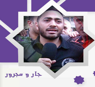 Jar w Majrour - جار ومجرور 2014