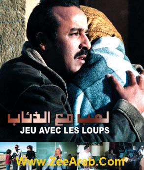 """حصريا الفيلم  المغربي """" اللعب مع الدئاب """" نسخة أصلية دي في دي"""