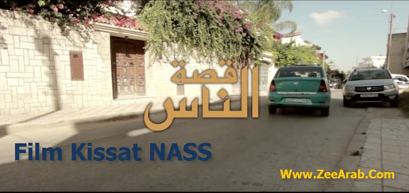 Kissat Nass ,قصة الناس