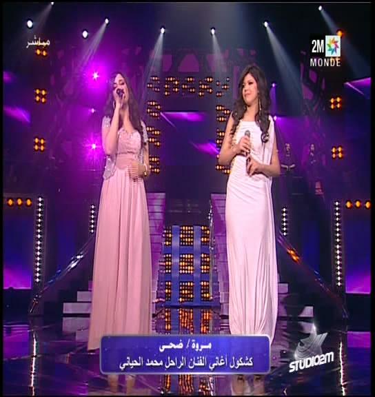 Marwa Kriaa Et Doha Dakir Sur Studio 2m - 2013 Marwa Kriaa Et Doha Dakir - Bared W Skhoun - استوديو دوزيم 2013 مروة وضحى على استوديو دوزيم