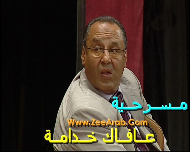 """حصريا المسرحية المغربية """" عافاك خدامة """" نسخة أصلية دي في دي"""