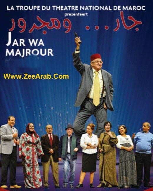 """حصريا المسرحية المغربية """" جار ومجرور """" نسخة أصلية دي في دي"""