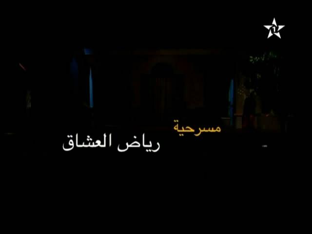 """حصريا المسرحية المغربية """" رياض العشاق """" نسخة أصلية دي في دي"""