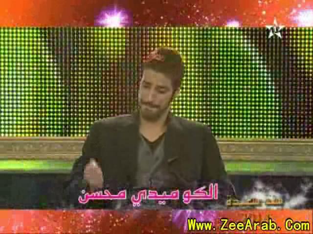 Mouhssine Comedy ,الكوميدي محسن