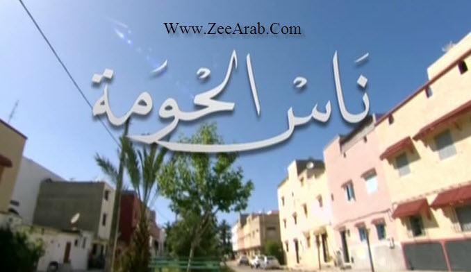 Serie Nass Lhouma - مسلسل ناس الحومة الحلقة 16