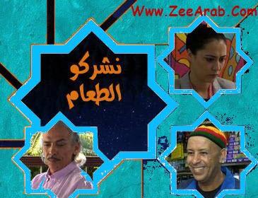Serie Ncharkou T3am - مسلسل نشاركو الطعام الحلقة 04
