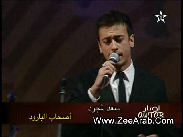 Saad Lemjared ,سعد المجرد