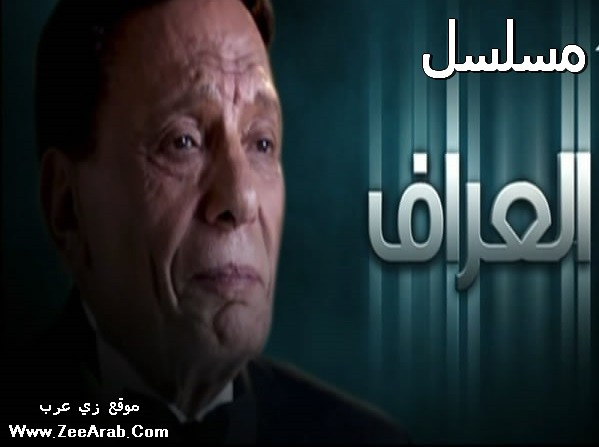 Serie Al Arraf - مسلسل العراف الحلقة 13