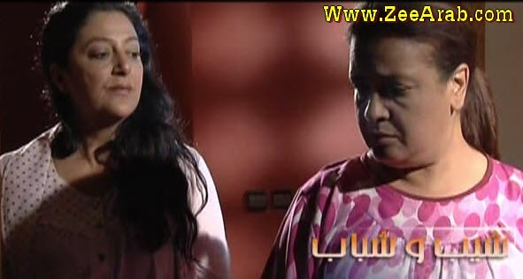 Serie Chib w Chebab - مسلسل شيب وشباب الحلقة 24