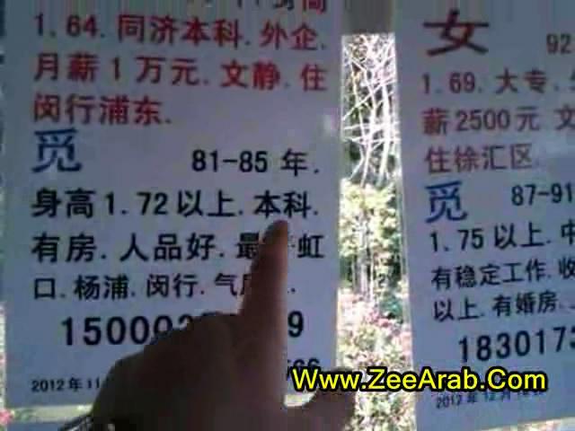 سوق في شنغهاي الصين لشراء الأزواج والزوجات