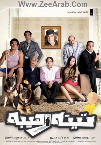 """حصريا الفيلم الكوميدي """" تيتة رهيبة """" نسخة أصلية دي في دي"""