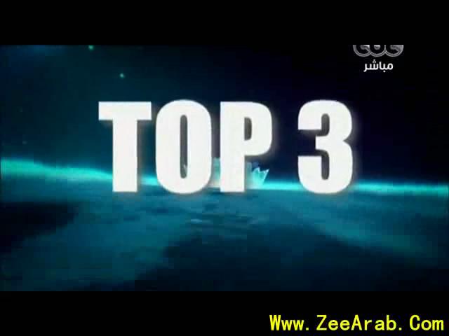 Top 3 - توب 3