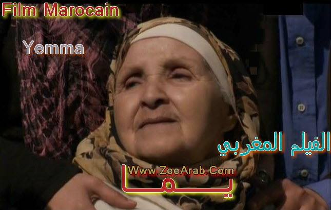 Yemma ,يما