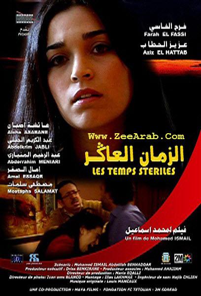 """حصريا الفيلم المغربي """" زمان العاكر """" نسخة أصلية دي في دي"""