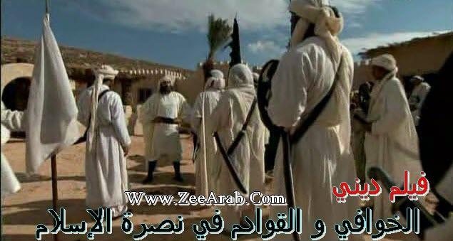 الفيلم الديني : الخوافي و القوادم في نصرة الاسلام