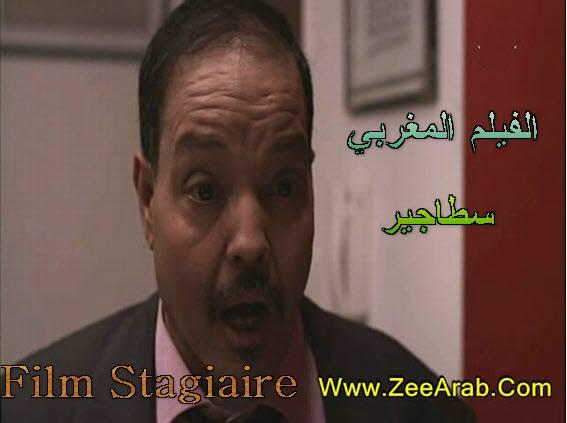 """حصريا الفيلم المغربي  """" سطاجير """" نسخة أصلية دي في دي"""