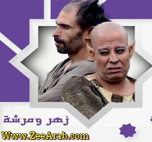 Serie Zhar w Mercha - مسلسل زهر ومرشة الحلقة 01